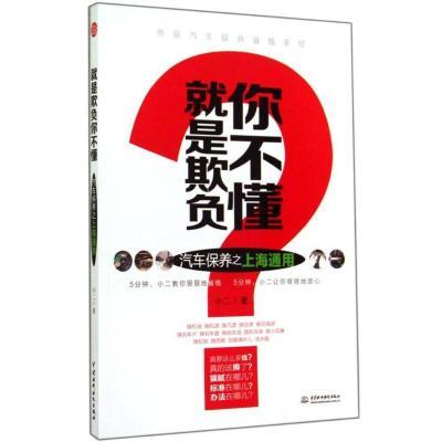 就是欺負你不懂(汽車保養之上海通用)9787517023821中國水利水電出版社