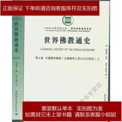 世界佛教通史(第7卷) 尕藏加 中国社会科学出版社 9787516170281