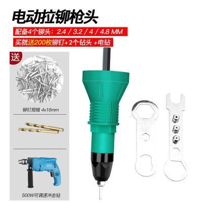 電動鉚釘轉換頭 拉鉚搶釘鉚釘機手電鉆拉鉚釘氣動抽芯鉚釘機 拉鉚槍頭(型號ARZ-7013)+手電鉆