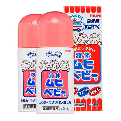 【日本進口】MUHI池田模范堂兒童無比滴 驅蚊防蚊蟲叮咬 止癢液清涼舒緩 40ml*2瓶裝 無香型
