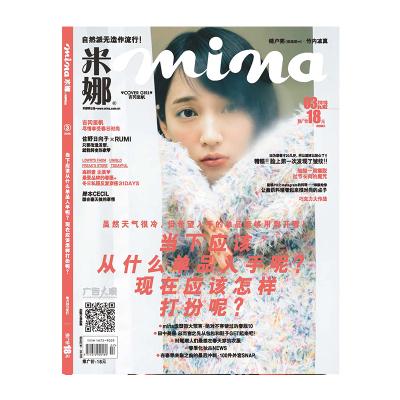 《米娜mina》日系女性时尚杂志2018年3月刊(送米娜mina8周年笔记本)