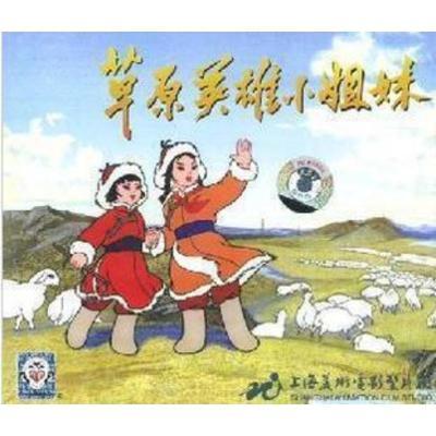上海美術經典【草原英雄小姐妹+冰山遇險】正版盒裝VCD