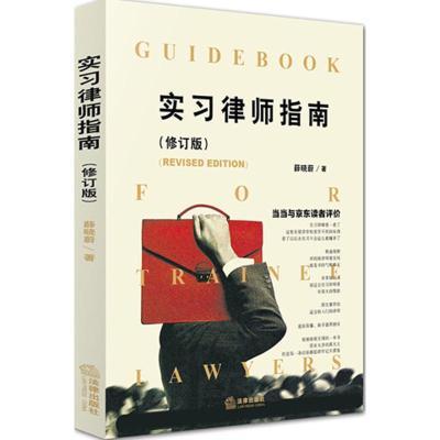 正版现货 实习律师指南 薛晓蔚 著 法律出版社 9787511891761 书籍 畅销书