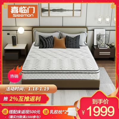 喜临门床垫 狄安娜 2cm高厚度进口乳胶高筒独袋弹簧床垫 舒适享睡3大升级优势 22cm
