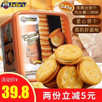 馬來西亞原裝進口茱蒂絲julie's花生醬三明治夾心餅干540g休閑零食餅干