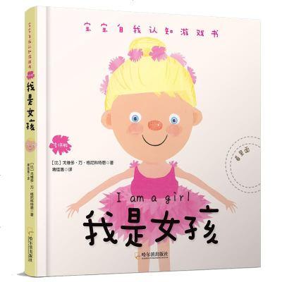 正版 寶寶自我認知游戲書:我是女孩 3-6歲 我想當宇航員消防員 廚師 司機 空姐 歌手兒童角色扮演過家家長大后的理