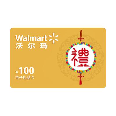 【电子卡】沃尔玛GIFT卡100元面值 全国通用 超市购物卡 礼品卡(非本店云信客服消息请勿相信)