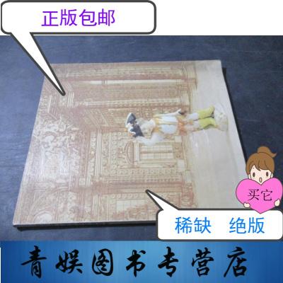 【正版九成新】前柏林王室瓷窯瓷器展覽(銅版彩印 12開畫冊 北京展覽館) 漢文版