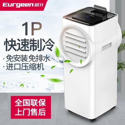 欧井 (Eurgeen)移动空调OJKY-07C 1P快速制冷 家用厨房免装免排水 单冷 1匹