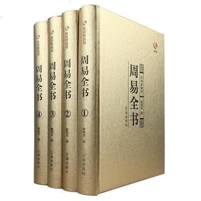 众阅典藏馆-周易全书 全4册 精装典藏版