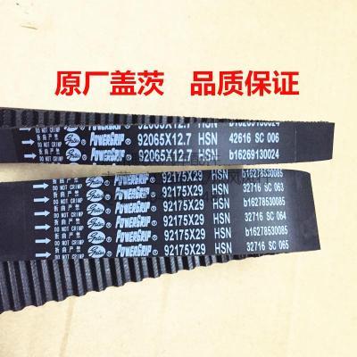 江淮瑞風/瑞鷹/和暢/汽油時規皮帶 正時皮帶 時規皮帶 時規套裝 時規帶+平衡軸皮帶