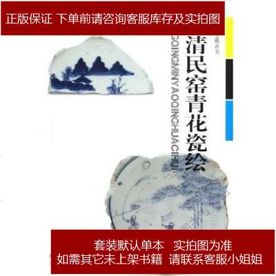 明清民窑青花瓷绘 赵瑞民 湖北美术出版社 9787539417653