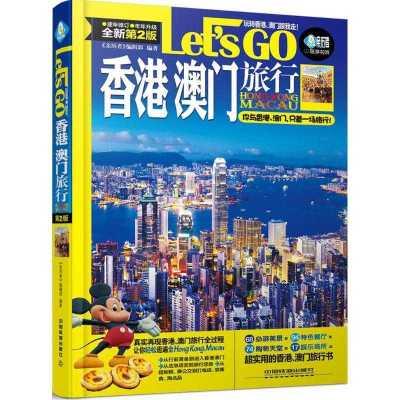 香港 澳門旅行Lets Go9787113209179中國鐵道出版社
