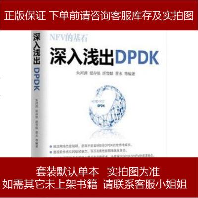 深入淺出DPDK 朱河清 /梁存銘 /胡雪焜 機械工業出版社 9787111537830