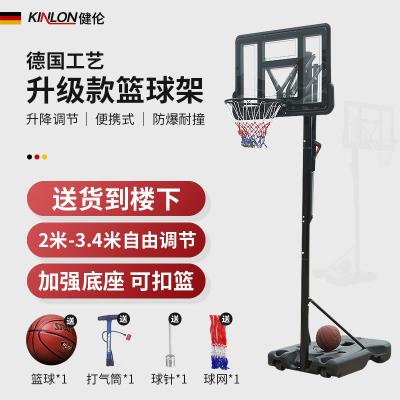 健倫兒童籃球架家用可升降成人標準室內移動戶外投籃幼兒園室外藍球架