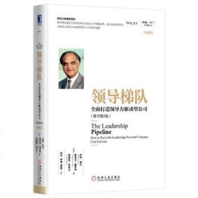 正版现货 领导梯队:全面打造领导力驱动型公司(原书第2版)(珍藏版)( 拉姆查兰(Ram Charan) 斯蒂芬 9