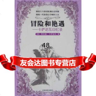 【9】冒和艷遇--卡薩諾瓦回憶錄9787106017026出版社:中國電影出版社,中國電影