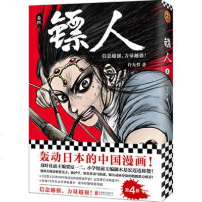 正版    镖人4 许先哲;读客文化 出品 9787559625793 北京联合出版有限公司