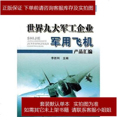 世界九大軍工企業軍用飛機產品匯編 國防大學出版社 9787562622758