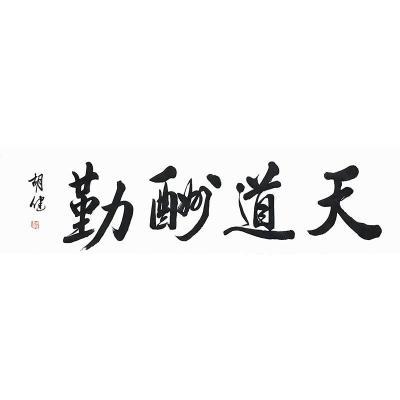 赵公明书画院副院长胡健《天道酬勤》横幅