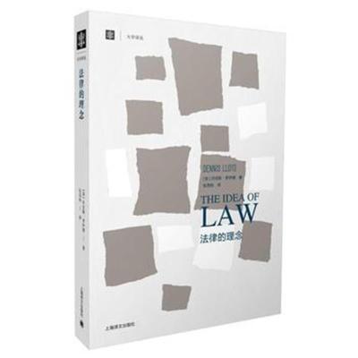 全新正版 法律的理念(大学译丛)