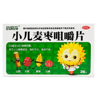 葵花 小儿麦枣咀嚼片36片积食消食小儿健脾和胃脾胃虚弱儿童小葵花*3盒
