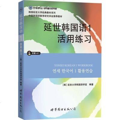 正版现货  延世韩国语1活用练习(含MP3光盘) (韩)延世大学韩国语学堂 9787510078125 世界图书出版