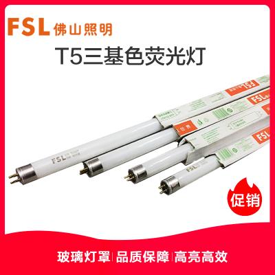 FSL佛山照明T5熒光燈管8w14w21w28w10W-10W以上簡約現代三基色日光燈管鏡前燈1.2米玻璃燈管支架燈