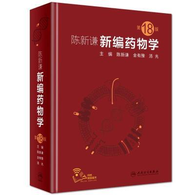 正版 陈新谦新编药物学(*8版) 陈新谦、金有豫、汤光 人民卫生出版社 9787117277808 书籍
