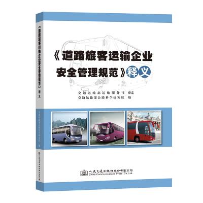 道路旅客運輸企業安全管理規范釋義(2018版)交通運輸部公路科學研究院