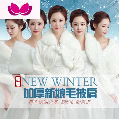 新款新娘結婚毛披肩仿皮保暖禮服外套冬季長袖加厚女大碼白色紅