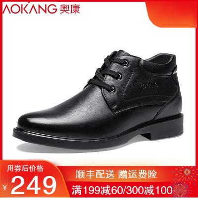 奥康(AOKANG)冬季新款商务棉鞋男加绒保暖正装高帮皮鞋男士休闲真皮棉靴男