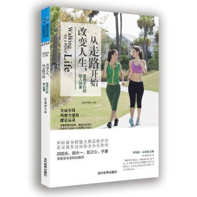 改变人生,从走路开始:坚持步行的惊人效果