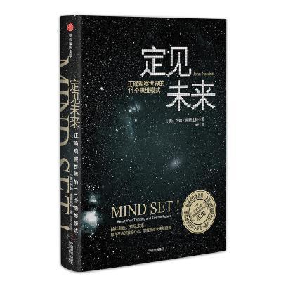 定見未來:正確觀察世界的11個思維模式