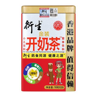 衍生金裝小兒雙料開奶茶固體飲料