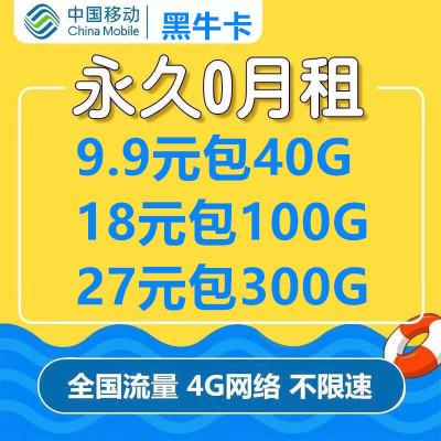 移动流量卡4G手机卡无限流量卡全国不限量上网卡0月租全国通用大王卡
