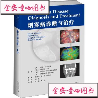 【单册】烟雾病诊断与 (美)约翰·E.韦尼伯(John E.Wanebo) 等 儿科 正