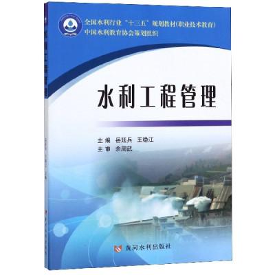 水利工程管理(職業技術教育全國水利行業十三五規劃教材)