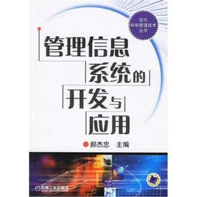 管理信息系統的開發與應用——現代科學管理技術叢書郝杰忠9787111199526機
