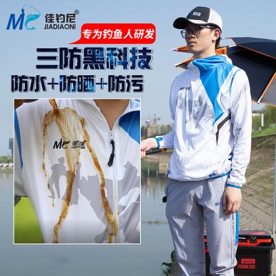 佳釣尼(JIANI)冰絲防曬釣魚服防蚊衣服透氣釣魚褲垂釣服男戶外速干