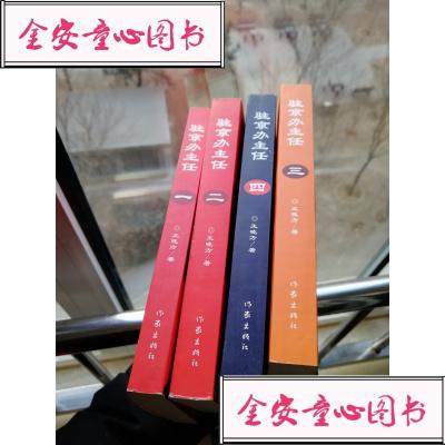 【单册】保正版 品相良好 】驻京办主任1234全套全集全四册