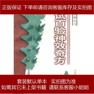 百試百驗神效奇方 李琳 中醫古籍出版社 9787800131486