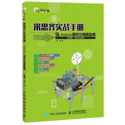 米思齊實戰手冊 Arduino圖形化編程指南