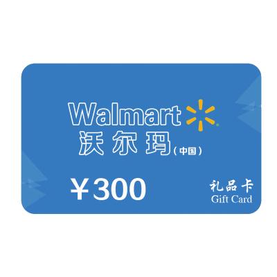 【电子卡密】沃尔玛GIFT卡300元面值 全国通用 超市购物卡 礼品卡(非本店云信客服消息请勿相信)