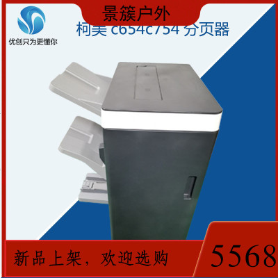 柯美c754 c654裝訂器S534 美能達c364 454 554 284騎馬釘分頁器商品有多個顏色,尺寸,規格,