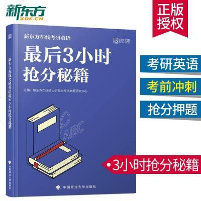 预售 2020新东方在线考研英语后3小时抢分秘籍 英语一二通用 高分作文写作素材 冲刺押题点题 新东方网络课程官方指