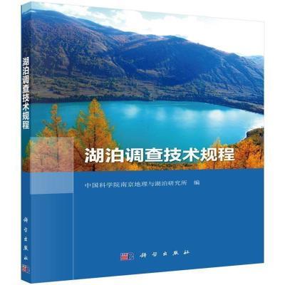 全新正版 湖泊调查技术规程