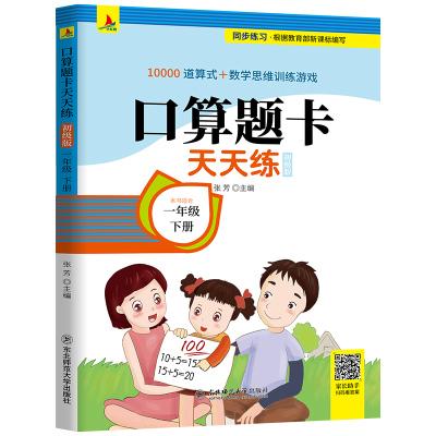 教材同步訓練口算題卡 一年級下冊 兒童數學練習冊 小學10-100加減法口算心算速算天天練