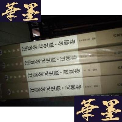 正版舊書遼夏金元史征 全四冊 遼朝卷 元朝卷 金朝卷 西夏卷
