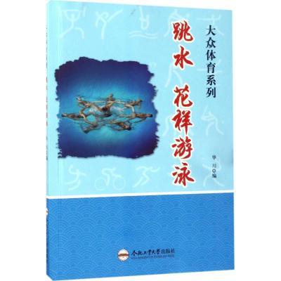 正版 跳水、花样游泳 华川 编 合肥工业大学出版社 9787565028779 书籍